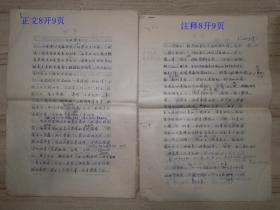 佚名手稿原件:《盐铁论》之《世务》校释(用8开南开大学古籍整理研究所稿纸写成)