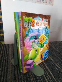 植物大战僵尸2·武器秘密之你问我答:科学漫画(昆虫卷)和妙语连珠:成语漫画 19(2本合售)