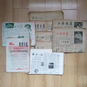 电影介绍 每月上映影片内容介绍 上海银幕 共64期合售(1979年-1985年)上海市电影发行放映公司