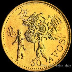 澳门1993年5毫(角)硬币 全新UNC 葡属时期 23mm 外国硬币钱币