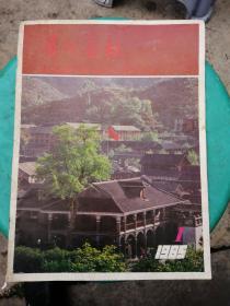 贵州画报1985年第1期 纪念遵义会议五十周年专号