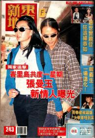 《新地》1995第243期.