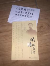 闲话陈寅恪(16开 全一册)。