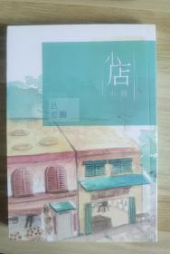 小店(小说) 吕志鹏