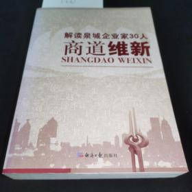 商道维新:解读泉城企业家30人