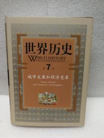 世界历史(第7册):城市发展和经济变革