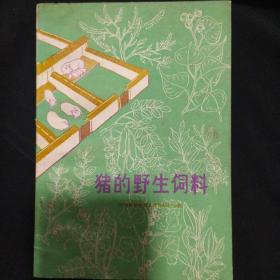 《猪的野生饲料》西北植物研究所 陕西人民出版社 1975年1版1印 馆藏 品佳 书品如图