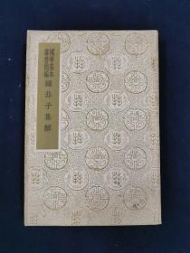 国学基本丛书简编  韩非子集解