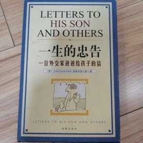 一生的忠告:一位外交家爸爸给孩子的信
