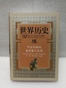 世界历史(第15册):中古时期的基督教与民族