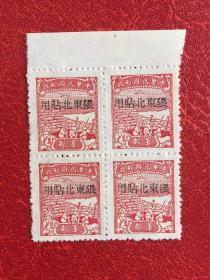 """东北军邮邮票 小字加盖带上边 上品,目录编号:东北军1 中信版无面值加盖""""限东北贴用""""军邮邮票。小字加盖于1948.2.6(民国37年)印制,5号宋体字加盖。字幅长15.5mm。加盖于中央印制厂北平厂。上品"""
