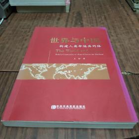 世界与中国:构建人类命运共同体(6-1)