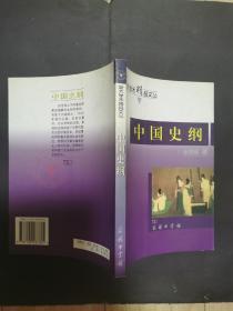 中国史纲(浙大学术精品文丛)