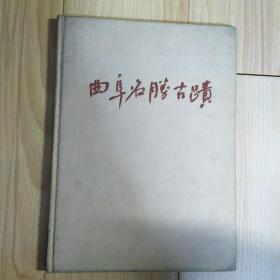 曲阜名胜古迹  1958年全图 16开精装本
