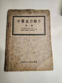中医秘方验方 (第一辑)1956年原版
