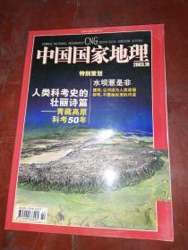 中国国家地理2003年10