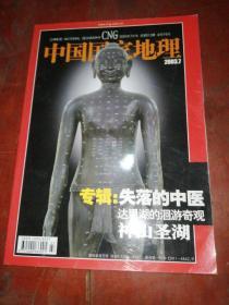 中国国家地理2003年7