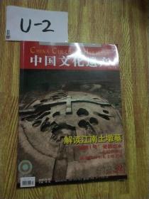 中国文化遗产 2005年第6期 总第10期