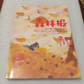 森林报·秋册(彩绘注音版 世界经典自然百科全书)