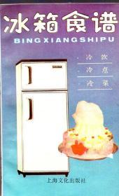 《冰箱食谱》【有水迹】