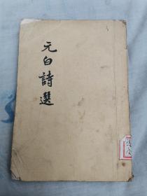 元白诗选(1956年竖版繁体)