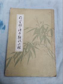 司空图《诗品》解说二种(1962年竖版繁体)