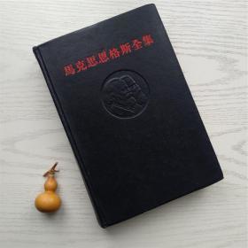 马克思恩格斯全集 46 上册(包邮)