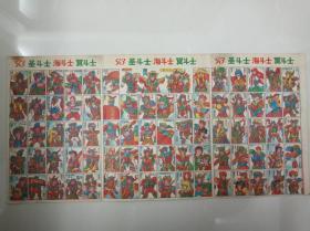 童年游戏牌 洋画片 93圣斗士海斗士冥斗士