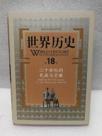 世界历史(第18册):二十世纪的民族与宗教