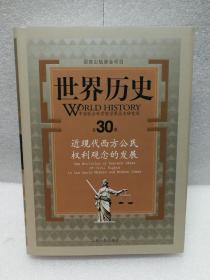 世界历史(第30册):近现代西方公民权利观念的发展