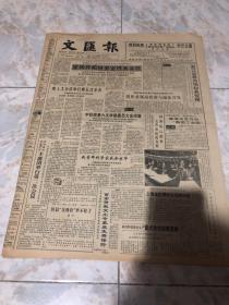 文汇报1992.4.26(1-8版)老报纸旧报纸…浙江证券市场出具规模。中科院第六次学部委员大会闭幕。国家教委议事日程新添重要内容组织委属高校参与浦东开发。国务院已批准七省市房改方案。上海金达博彩公司将新建。市九届人大五次会议主席团举行第二次会议。上海大型水产品交易会举行。工商银行向上海电气联合公司提供三级联合贷款。沙墩口工段通过验收。就中国公民往来台湾地区管理办法实施国务院台办发言人发表谈话。