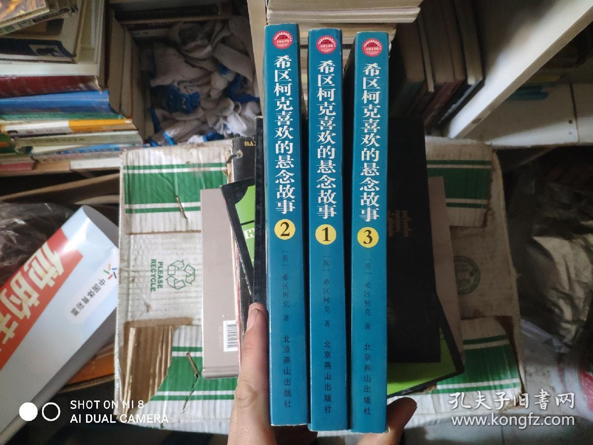 希区柯克喜欢的悬念故事全三册    32元包挂刷