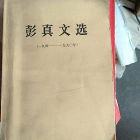3489彭真文选