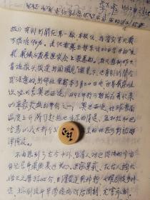 南京民国中医张义堂手稿:《关于中医本位科学化为世界医的有礼根基5页码、提及南京国医传习所、长生祠、夫子庙、阴阳五行