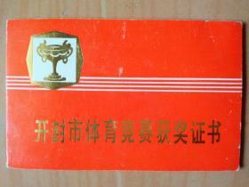 开封市体肓竞赛获奖证书(开封市体肓运动委员会.开封市教育委员会)