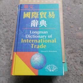 朗文国际贸易辞典(英汉英英双解)