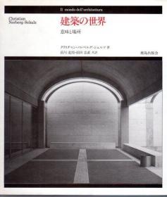 建筑的世界 意味与场所 1991年 鹿岛出版会 前川道郎 前田忠直 日文 265页 25×23㎝厘米