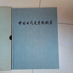 中国古代度量衡图集