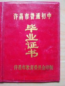 许昌市普通初中毕业证书(许昌市教育局)