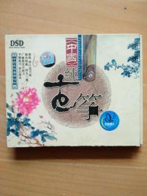 中国古筝金曲吟唱光碟两盘:1.广陵散;2.平湖秋月(长春电影制片厂银声音像出版社)