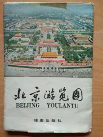 旅游图--北京市游览图1978年版1983年9印