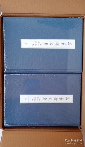 唐长孺文集(全八册)(全新未拆封,带原箱)