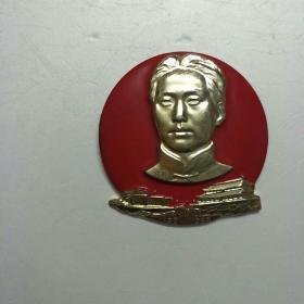 毛主席像章:热烈庆祝中国共产党第九次全国代表大会胜利开幕