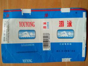 """烟标---武汉卷烟厂""""游泳牌""""软盒烟标"""