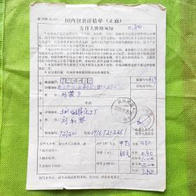 邮政包裹单cd65:2001年11月5日陕西城固民主街寄陕西安康,贴长城200分、80分、30分邮票