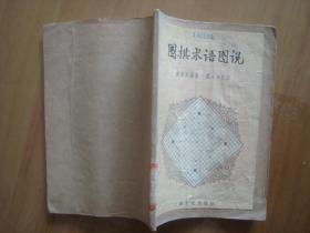 围棋术语图说 ,封皮上做了牛皮纸