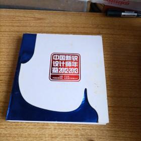 中国新锐设计师年鉴(2012~2013)