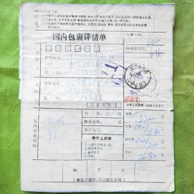 邮政包裹单cd75:1999年11月28日辽宁葫芦岛(二号小区日戳)寄陕西安康,贴长城50分51枚、30分1枚、民居1元邮票