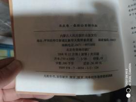 羊皮卷最新白金精华版  7元包挂刷