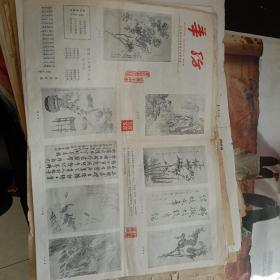 老报纸——华纺(华东纺织工学院院刊)1981-10-5日院庆专刊